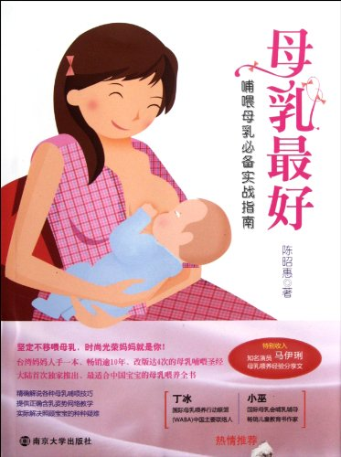 9787305085581: Breast Milk - An Guide to Breastfeeding (Chinese Edition)