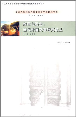 Narrative and History: Contemporary Foreign Literature's Studies(Chinese Edition): YANG JIN ...