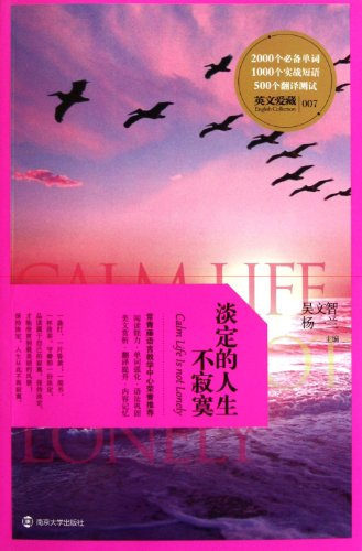 9787305090721: The Calm Life Never Lonely (Chinese Edition)