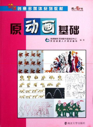 Animation and creative multimedia materials: the basis: XIAN FENG JIAO