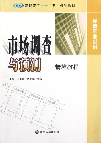 9787305097065: Market investigation and prediction - contextual tutorial (Chinese Edition)