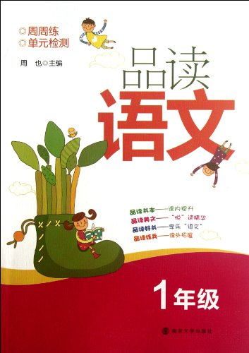 9787305099687: Grade One- Reading in Chinese (Chinese Edition)