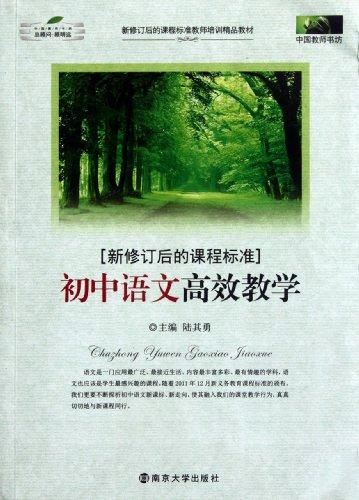 Genuine] new revised curriculum standards: junior high: LU QI YONG