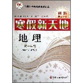 Geography (H 1) winter vacation Xintiandi(Chinese Edition): ZHU YI