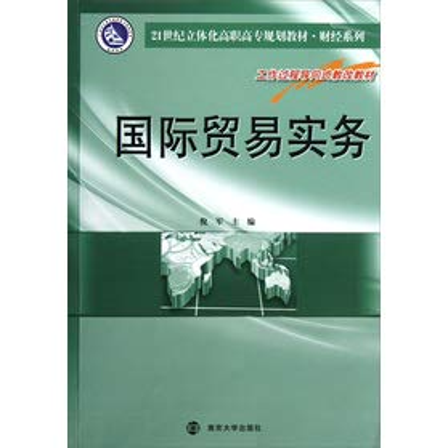 21st Century dimensional higher vocational planning materials Finance Series: International Trade ...