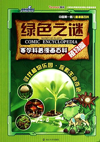9787305122897: Secret of Plants Comic Encycolopedia(Chinese Edition)