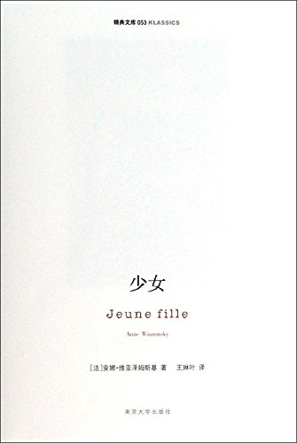 9787305123771: Classical library: girls(Chinese Edition)
