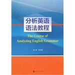 9787305130991: Analysis of English grammar tutorial(Chinese Edition)