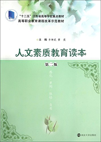 Humanistic Education Reader (Second Edition) second five key textbook Jiangsu Province Higher ...