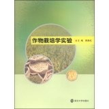 Crop cultivation experiments(Chinese Edition): CHEN XIN HONG