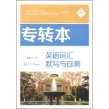 South college transfer books of the series dedicated turn of the English vocabulary dictation and ...