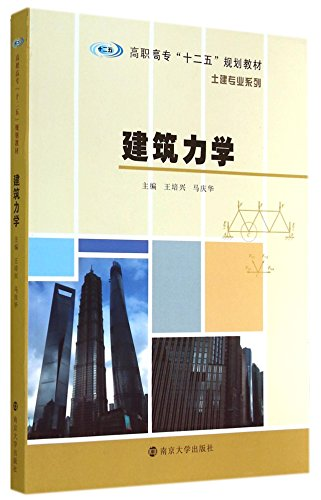 College Twelfth Five-Year Plan textbook Civil Engineering Professional Series: Construction ...