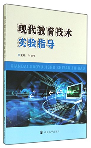 Modern educational technology experimental guidance(Chinese Edition): ZHU JIAN NIAN