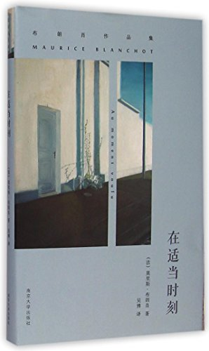 9787305145483: The Collection of Blanchots Works: Appropriate Time (Hardcover) (Chinese Edition)