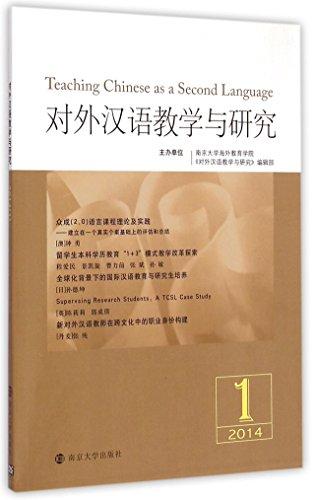 9787305149597: 对外汉语教学与研究2014(1)