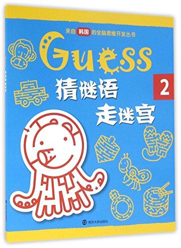 9787305167454: 猜谜语走迷宫(2)/来自韩国的全脑思维开发丛书