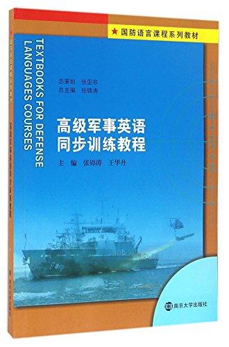 9787305168581: 高级军事英语同步训练教程(国防语言课程系列教材)