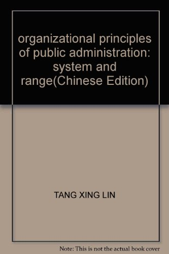 organizational principles of public administration: system and range(Chinese Edition): TANG XING ...