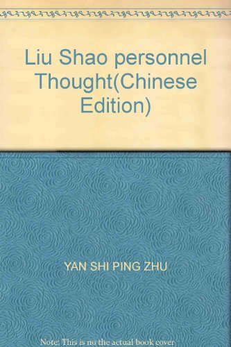 Liu Shao personnel Thought(Chinese Edition): YAN SHI PING ZHU