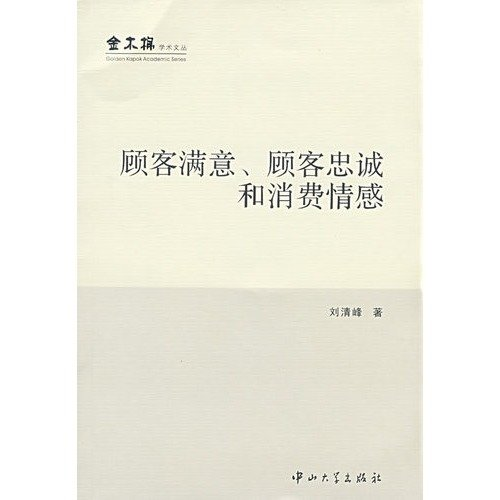 9787306030825: customer satisfaction. customer loyalty and consumer sentiment(Chinese Edition)