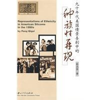 9787306032720: Representations of Ethnicity in American Sitcoms in the 1990s