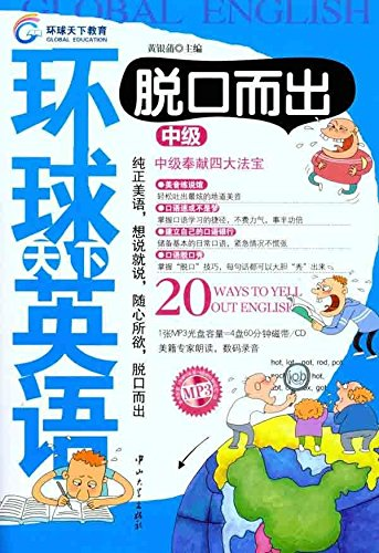 9787306037176: Blurted out ( with CD Intermediate ) global world English: Huang Pu 118 silver(Chinese Edition)