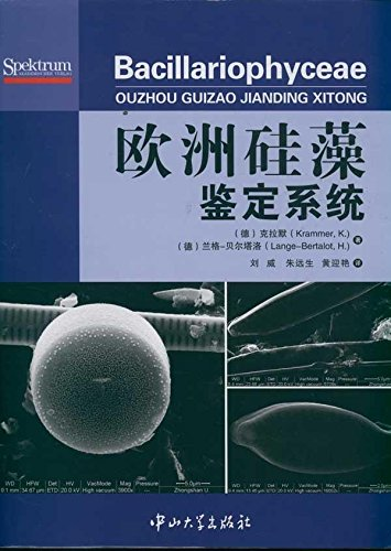 9787306040664: European diatom identification system(Chinese Edition)