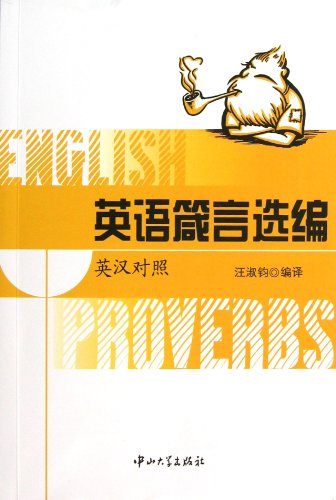 English Proverbs - English-Chinese(Chinese Edition): WANG SHU JUN