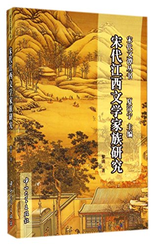 Jiangxi Literature Song Song Wen Tan Books Family Studies(Chinese Edition): LI QING