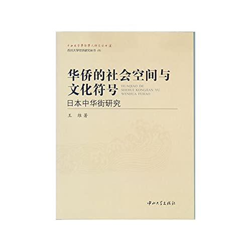 Social Space and overseas Chinese cultural symbols: Japan and China Street Research(Chinese Edition...