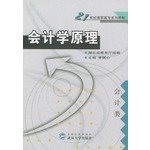 Principles of Accounts (high Vocational special accounting major textbook series)(Chinese Edition):...