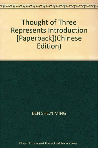 Thought of Three Represents Introduction [Paperback](Chinese Edition): BEN SHE.YI MING