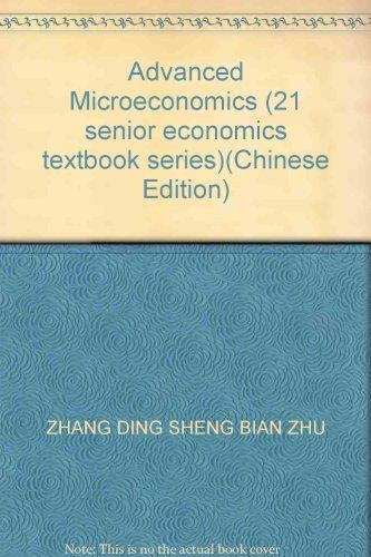 9787307045347: Advanced Microeconomics (21 senior economics textbook series)