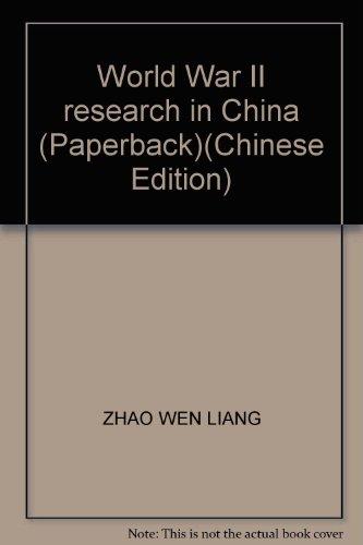 World War II study in China(Chinese Edition): ZHAO WEN LIANG ZHU