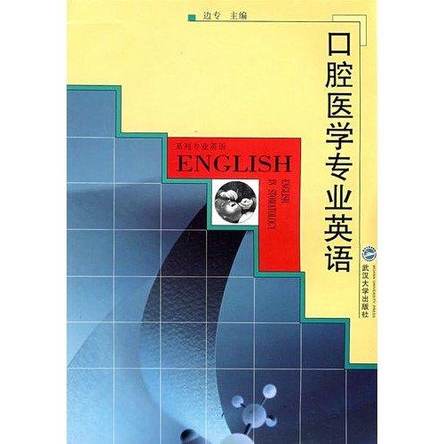 9787307050525: oral medical English