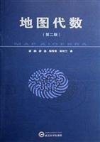 9787307052505: Map Algebra - (II Edition)
