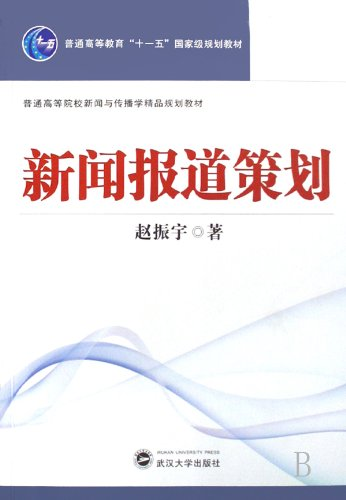News planning Zhao Zhenyu Wuhan University Press: ZHAO ZHEN YU