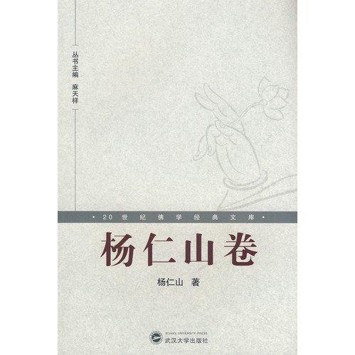 20th century Buddhist classics library . Yangren: MA TIAN XIANG