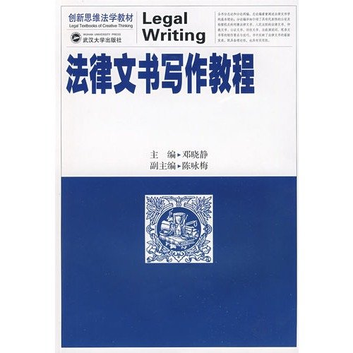 Legal Writing Tutorials RYX(Chinese Edition): DENG XIAO JING