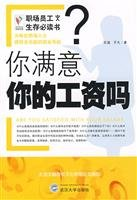 You are satisfied with your wages do(Chinese: LE DAO .
