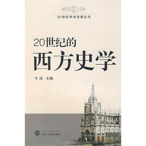 Western historians of the 20th century(Chinese Edition): YU PEI ZHU BIAN