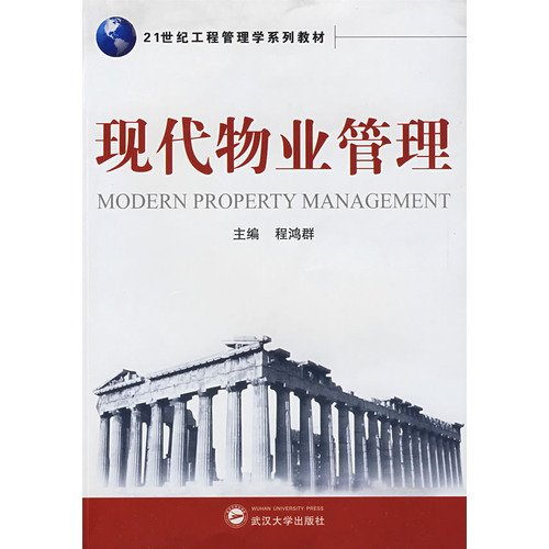 Modern Property Management RYX(Chinese Edition): CHENG HONG QUN