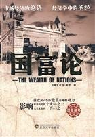 9787307073562: The Wealth of Nations(Chinese Edition)