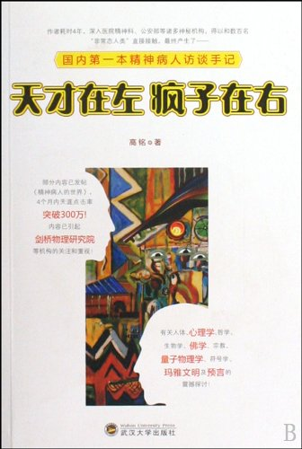 Genius madman in the left and right(Chinese Edition): GAO MING ZHU