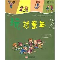 Played Childhood ( 2 suitable for children: LIN DAI QIU