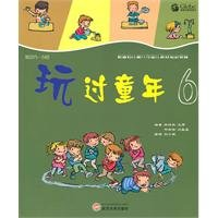 Played Childhood ( 6 suitable for children: LIN DAI QIU