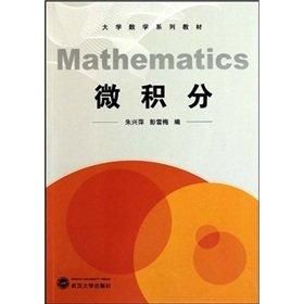 University mathematics textbook series: Calculus(Chinese Edition): ZHU XING PING PENG XUE MEI