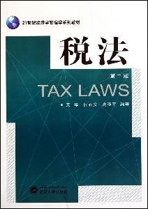 Tax ( Second Edition ) RYX(Chinese Edition): AI HUA