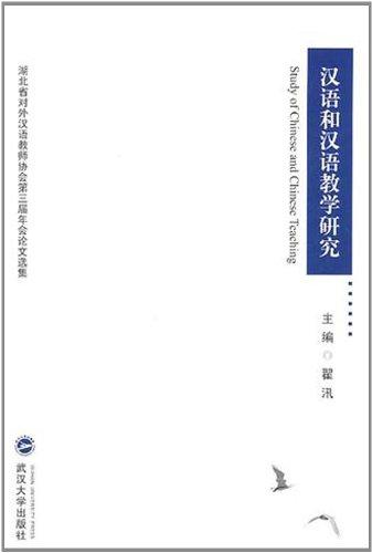 Study of Chinese and Chinese Teaching (Chinese: kang yu hua