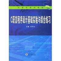 C language programming based experiments and comprehensive exercises RYX(Chinese Edition): ZHENG ...